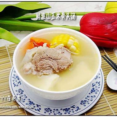 鲜淮山玉米骨头汤