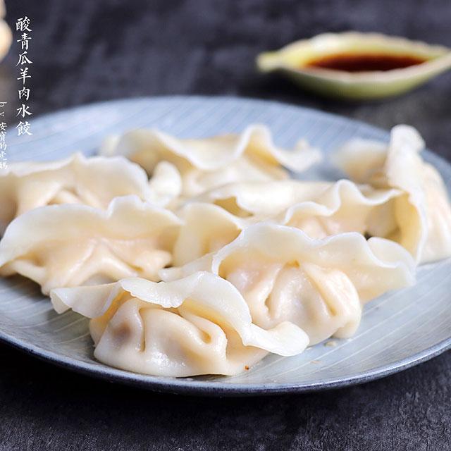酸青瓜羊肉水饺