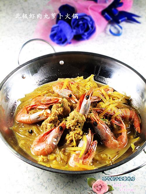 北极虾肉丸萝卜火锅