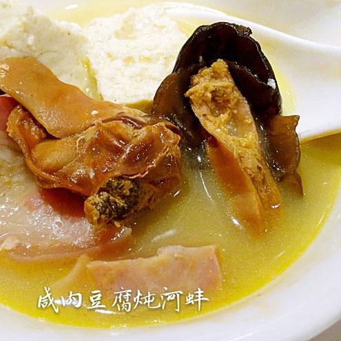 咸肉河蚌炖豆腐
