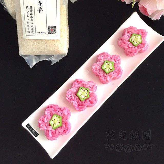 粉色花儿饭团