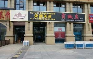 贡椒鱼总店
