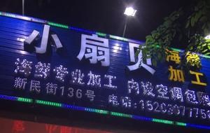 小扇贝海鲜加工店(新民街店)