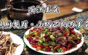 滇厨餐厅·小锅巴纳西美食