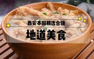 定家小酥肉(清真)