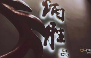 炳胜品味(珠江新城店)