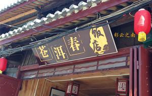 苍洱春饭店(人民路总店)