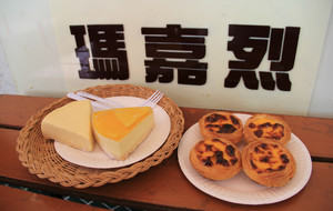 玛嘉烈蛋挞(金利来大厦店)