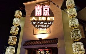 南京大牌档(狮子桥总店)