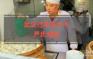 严老幺烧麦(自治街店)