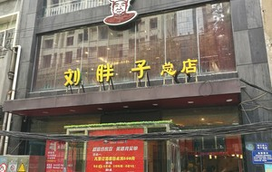 刘胖子(黄陂街总店)