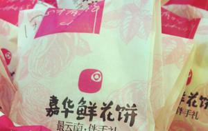 嘉华鲜花饼(南屏旗舰店)