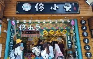 长沙佟小曼手工茶饼坊(太平老街店)