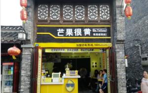 芒果很黄(东关街店)