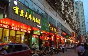 大众巷美食街