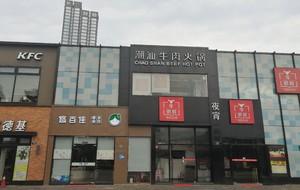 牛很鲜潮汕牛肉火锅(天一广场店)
