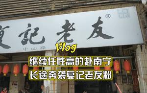 复记老友粉(中山路店)
