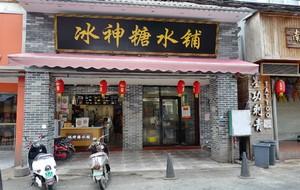 冰神糖水店(中山路店)