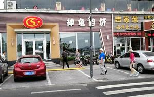 神龟馅饼(海港路店)