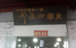 干老四雅鱼饭店