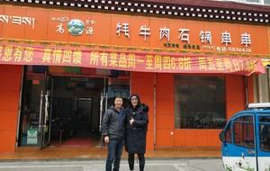 高源牦牛肉石锅串串