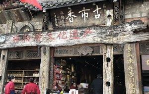 古市香跷脚牛肉(非物质文化遗产餐厅)