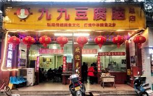 九九豆腐脑府街店