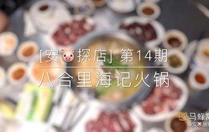 海记牛肉店(八合里总店)